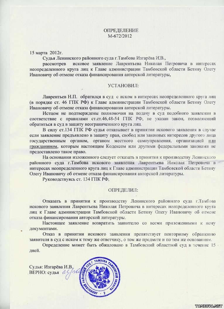 Образец заявления ст 167 гпк рф п5